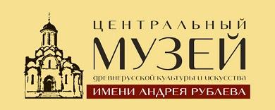 музеи древнерусского искусства имени андрея рублева