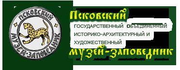псковский музей заповедник