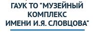 ГАУК ТО «Музейный комплекс им. И.Я.Словцова»